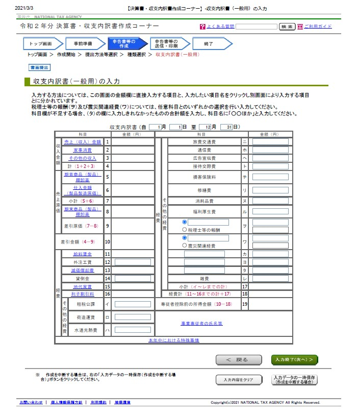 f:id:namiuchigiwa:20210303175321j:plain