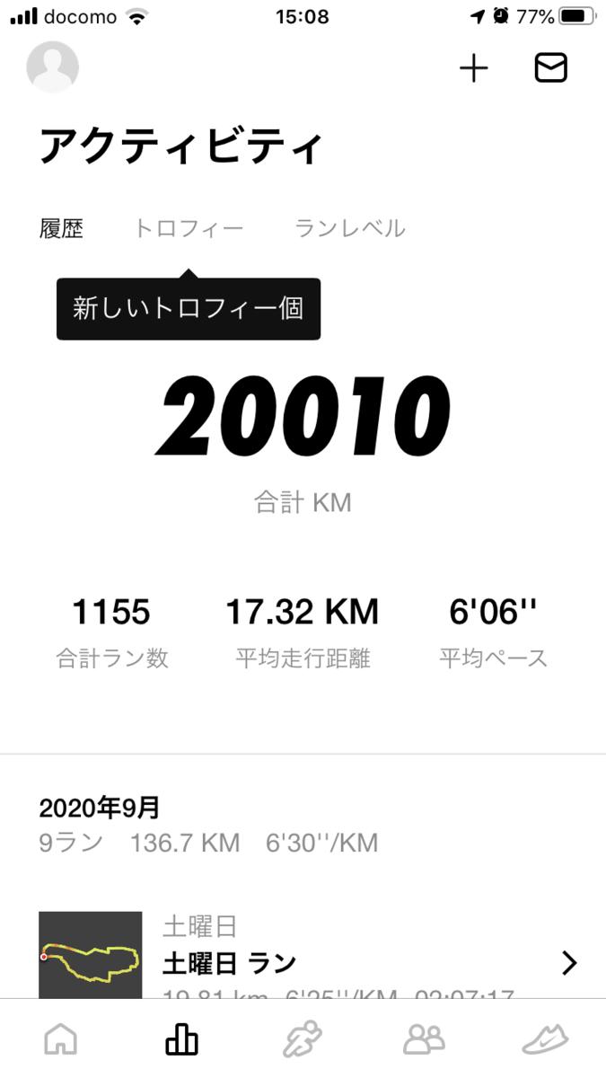 f:id:namnchichi:20200920153807p:plain