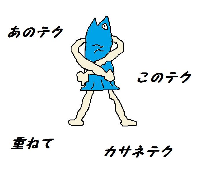 f:id:namotoman:20170521204203p:plain