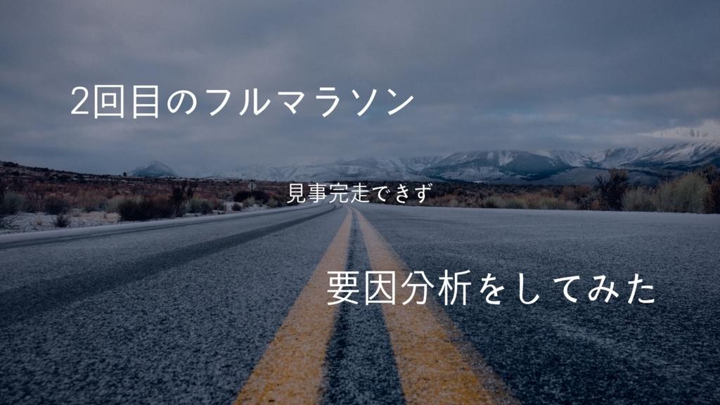f:id:namtyu:20171211201234j:plain