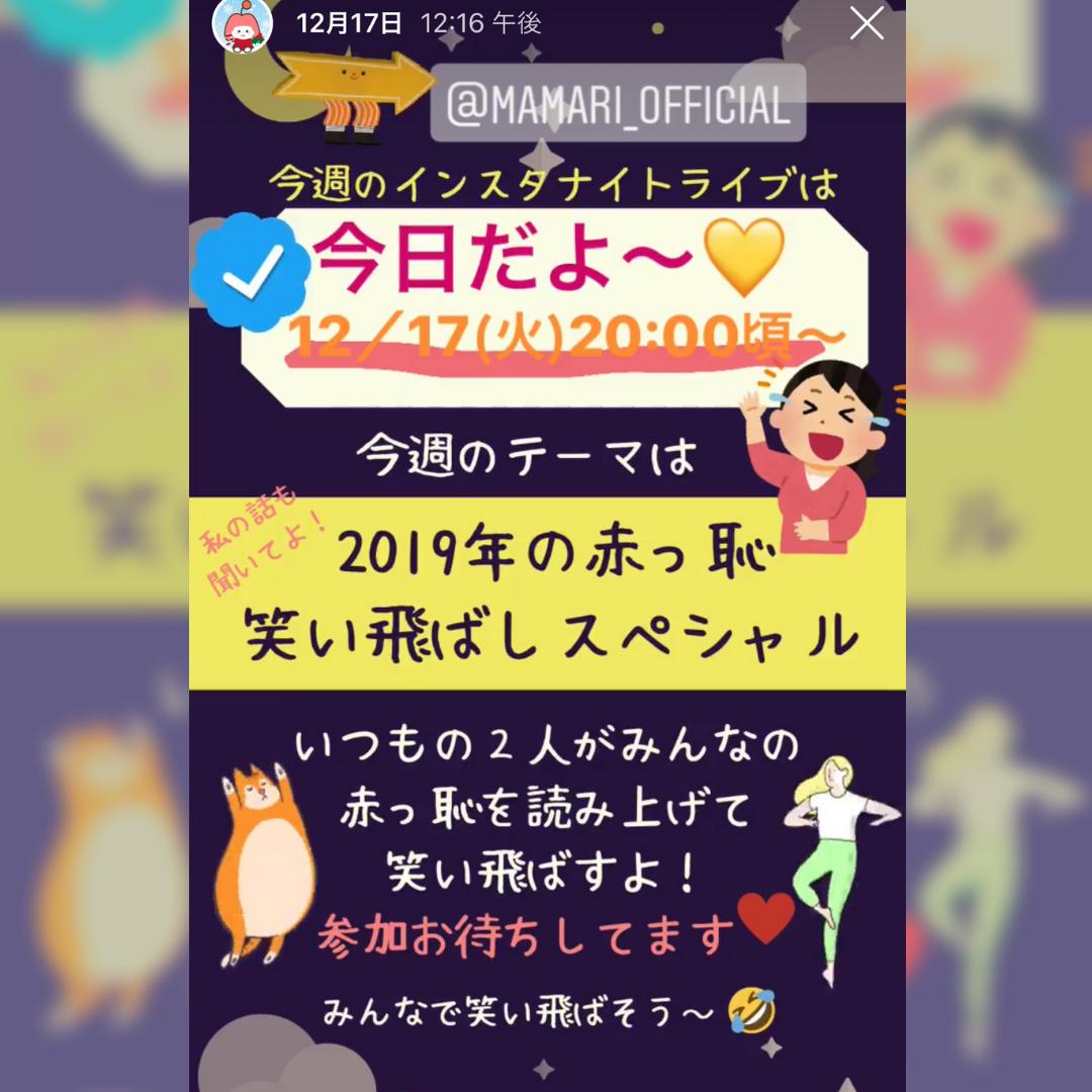 instagramライブ_事前告知はストーリーズで