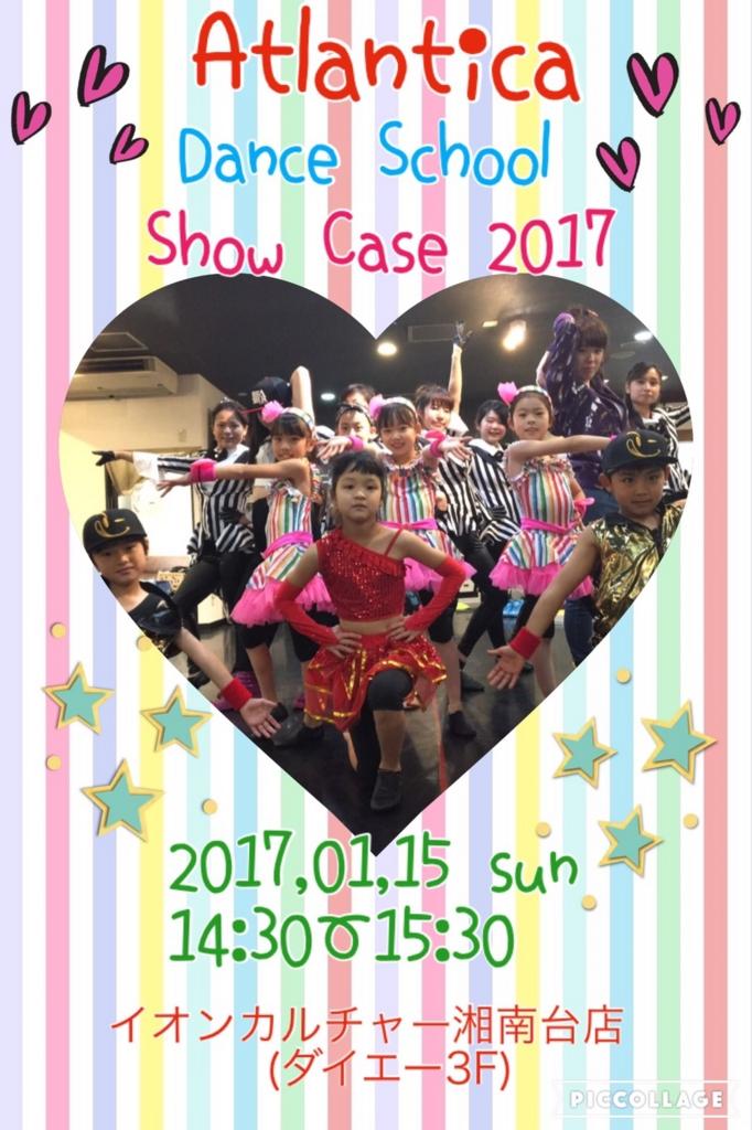 f:id:nana-dance78:20170101024802j:plain
