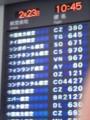 100223 フライト時刻