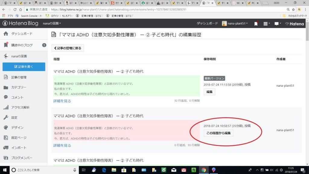 f:id:nana-plant51:20180724120517j:plain