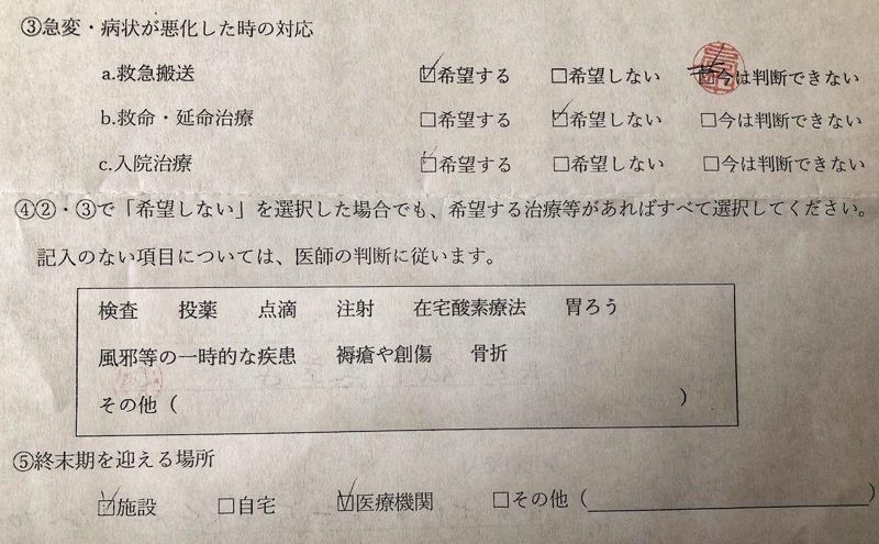 f:id:nana-plant51:20210730165019j:plain