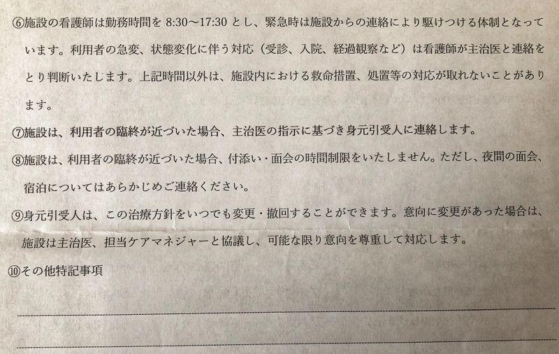 f:id:nana-plant51:20210730165052j:plain