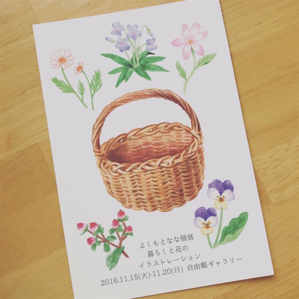 f:id:nana-y-sunao:20161121085559j:image