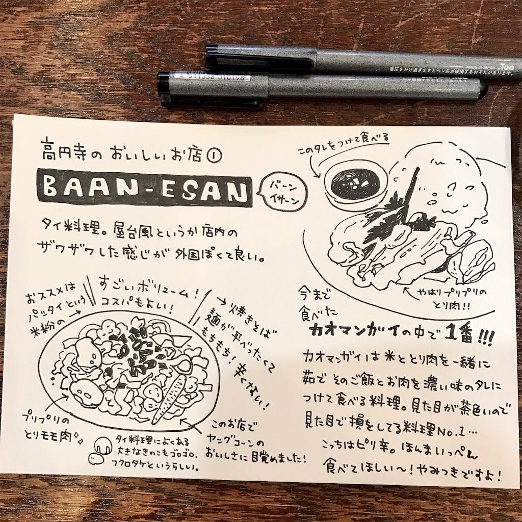 f:id:nana-y-sunao:20161121085921j:image