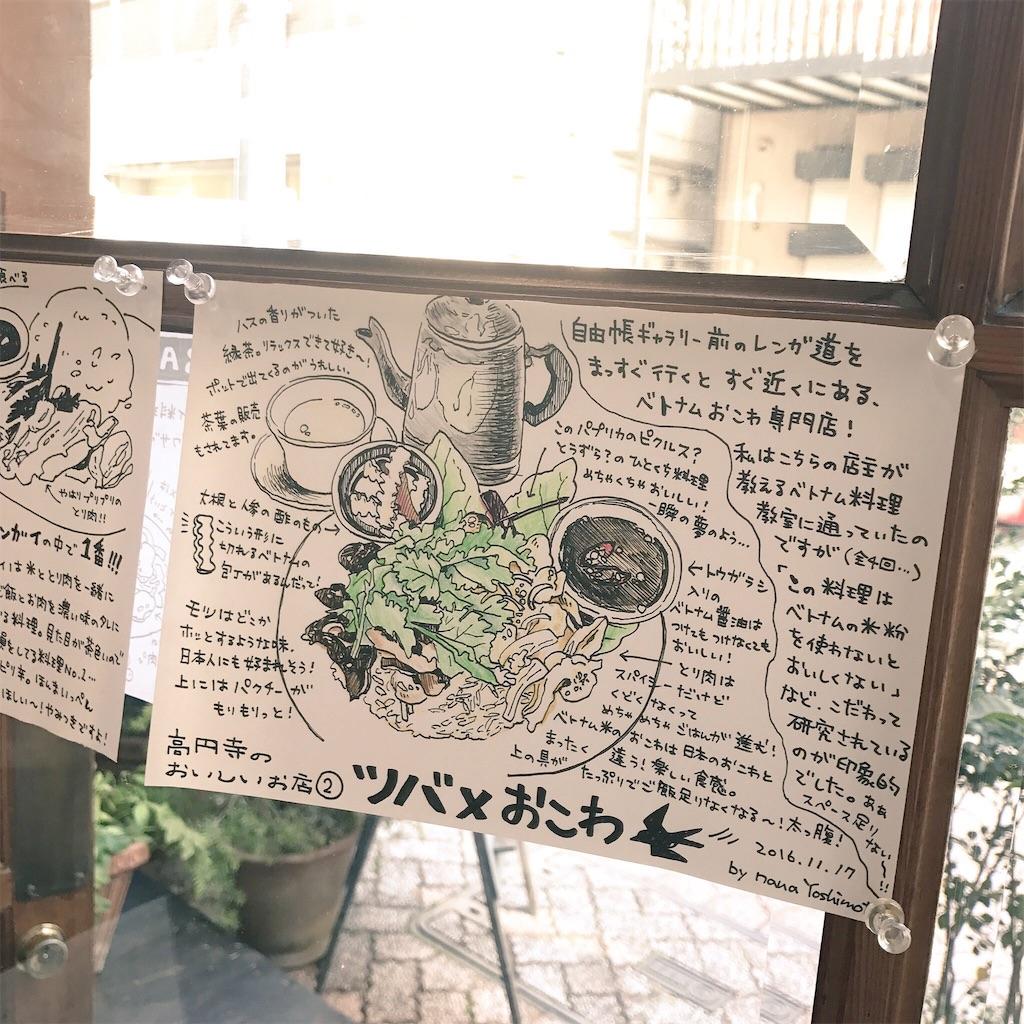 f:id:nana-y-sunao:20161121090155j:image