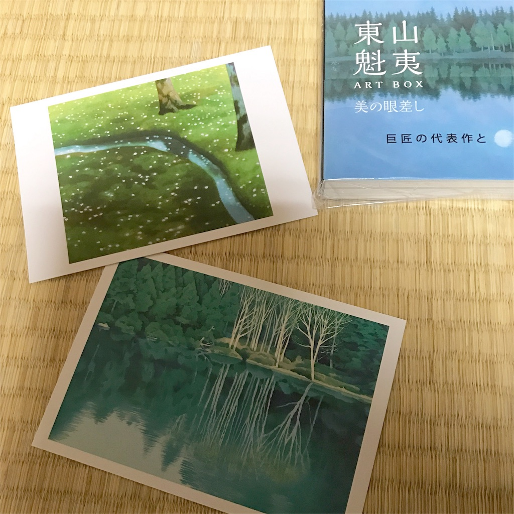 f:id:nana-y-sunao:20170102212934j:image