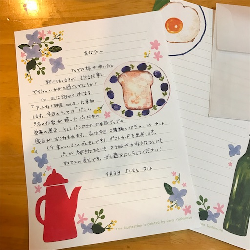 f:id:nana-y-sunao:20170406143046j:image