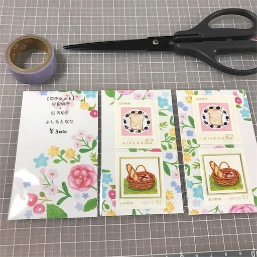 f:id:nana-y-sunao:20170407192952j:image