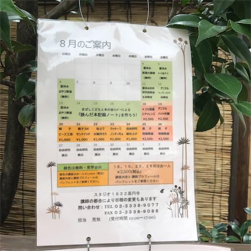 f:id:nana-y-sunao:20170819183654j:image