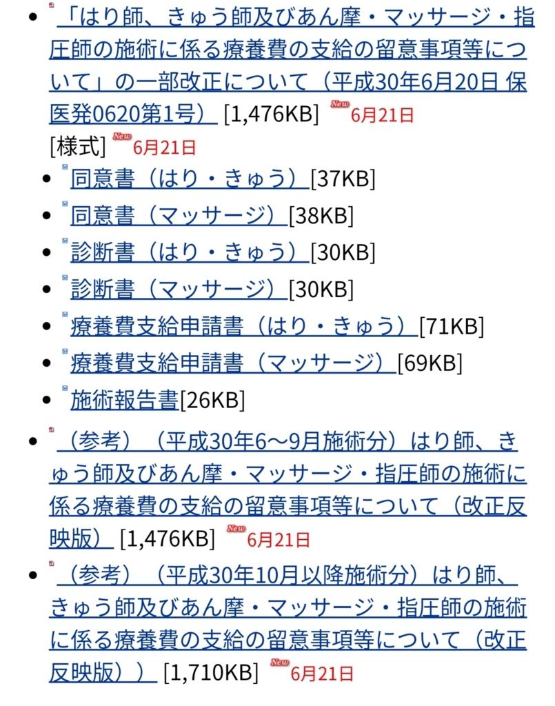 f:id:nana00maru:20180627021153j:plain
