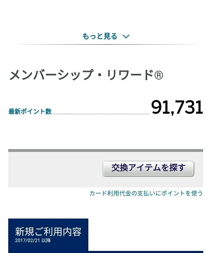 f:id:nana2924:20170317203309j:plain