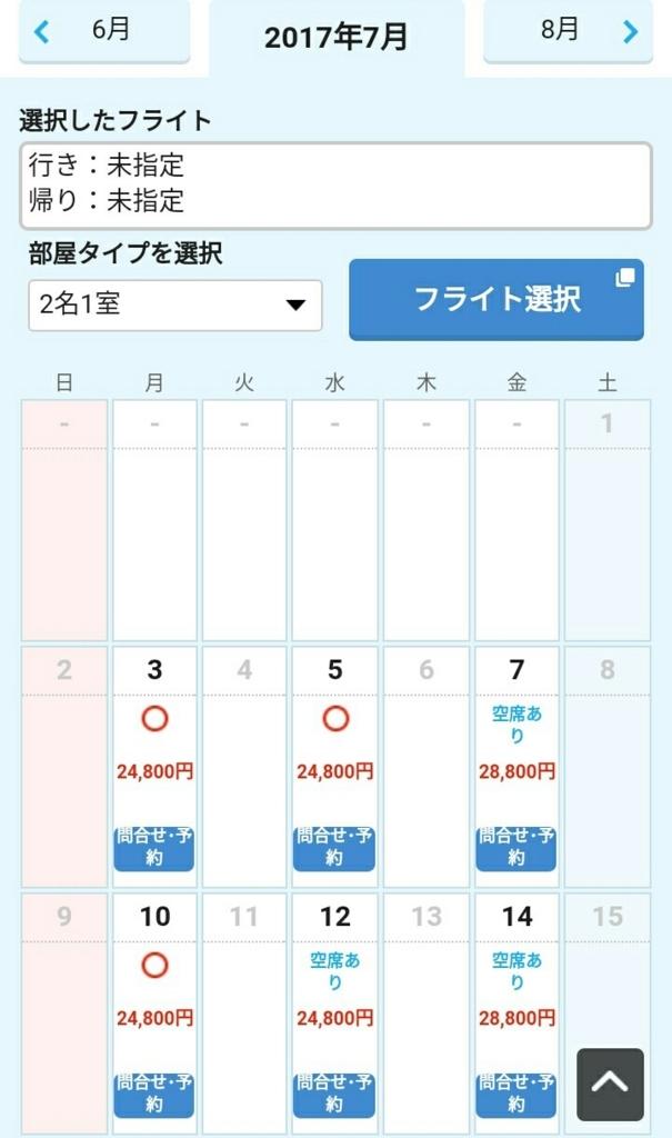 f:id:nana2924:20170612000728j:plain