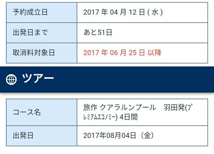f:id:nana2924:20170615002517j:plain