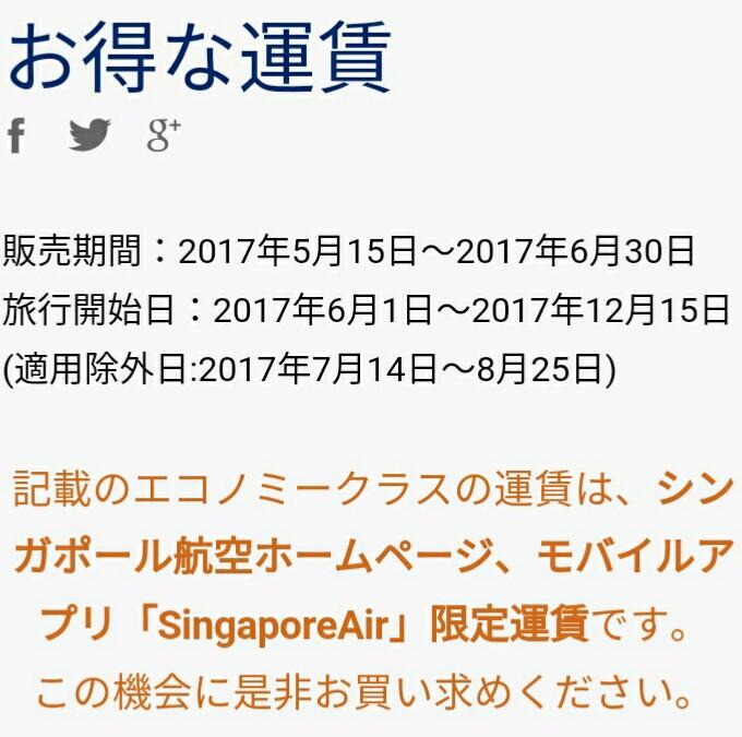 f:id:nana2924:20170623065217j:plain