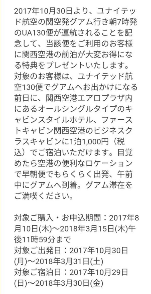 f:id:nana2924:20170817215325j:plain