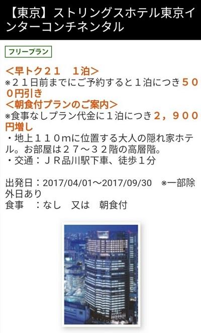 f:id:nana2924:20170826095153j:plain
