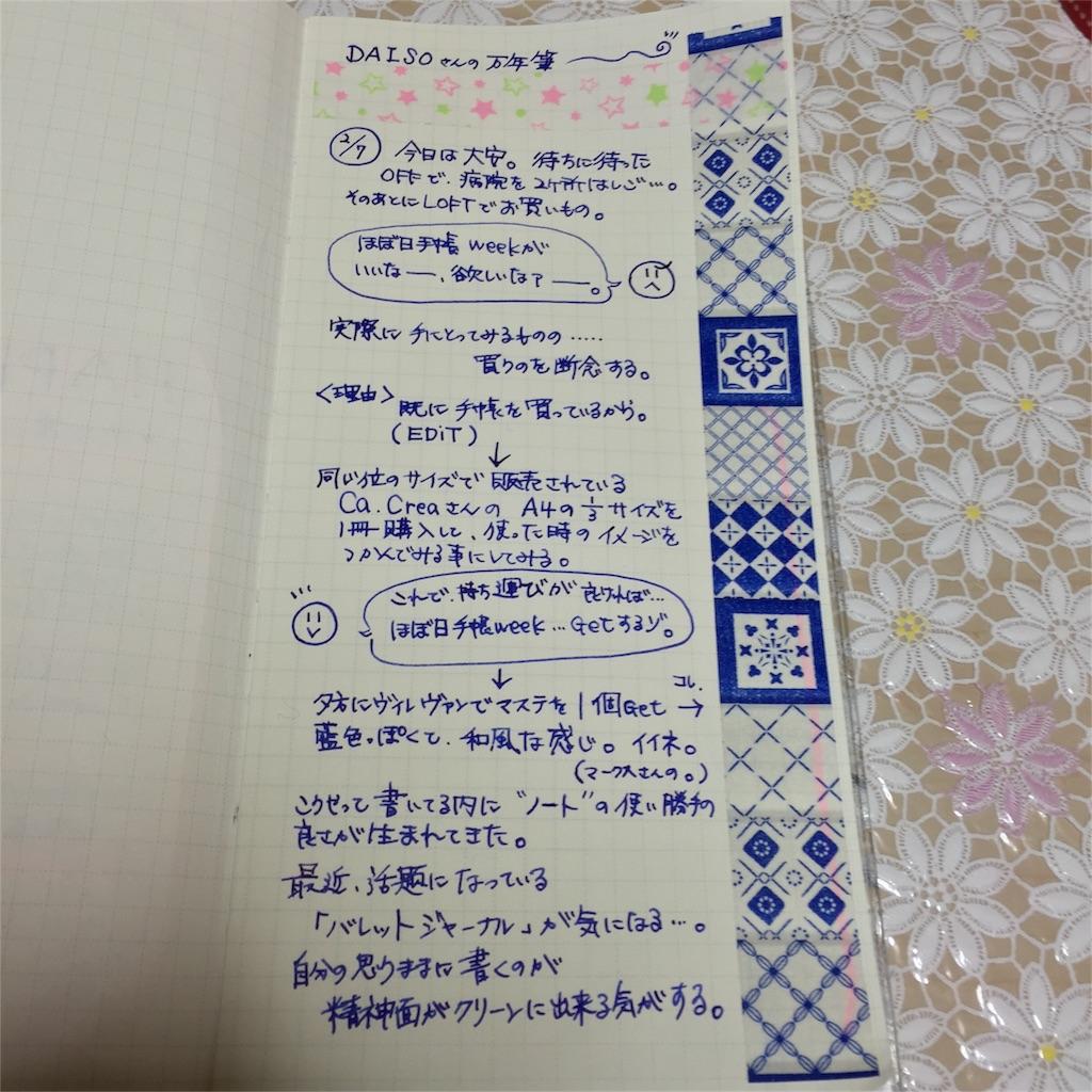 f:id:nana7823love:20170207220629j:image