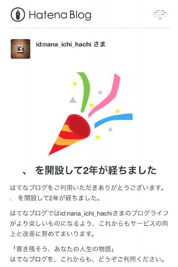 f:id:nana_ichi_hachi:20210405144543p:plain