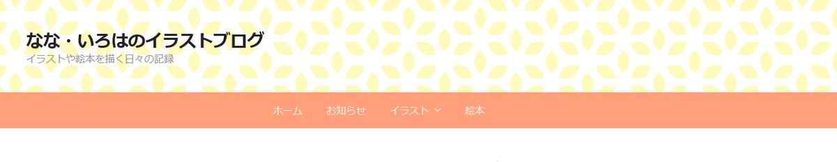 f:id:nana_iroha:20190316075643p:plain