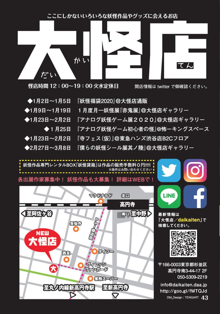 f:id:nana_iroha:20191215202430p:plain