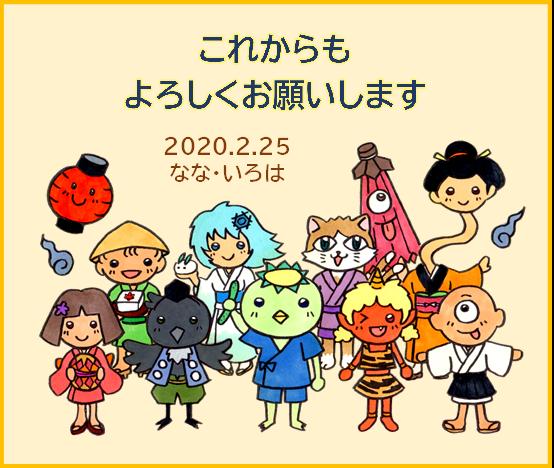 f:id:nana_iroha:20200225202801p:plain
