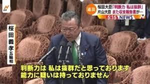 桜田大臣の答弁