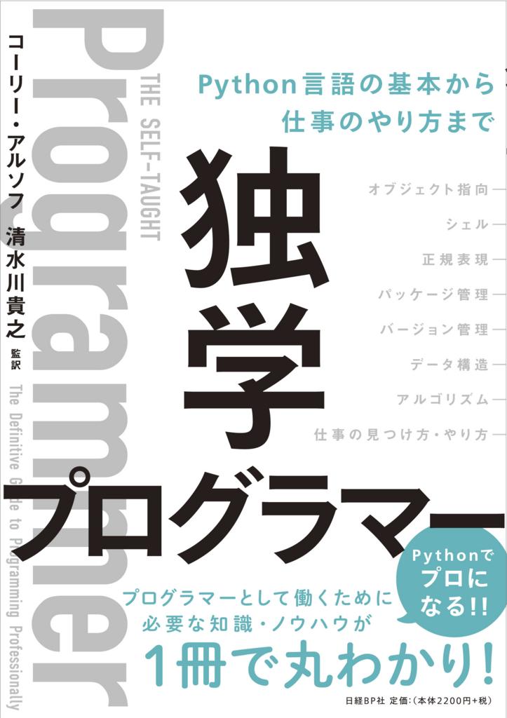 独学プログラマー表紙