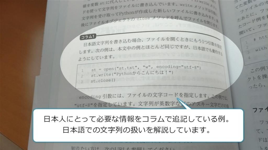 """""""日本人にとって必要な情報をコラムとして追記している例。日本語の文字列の扱いを解説しています"""""""