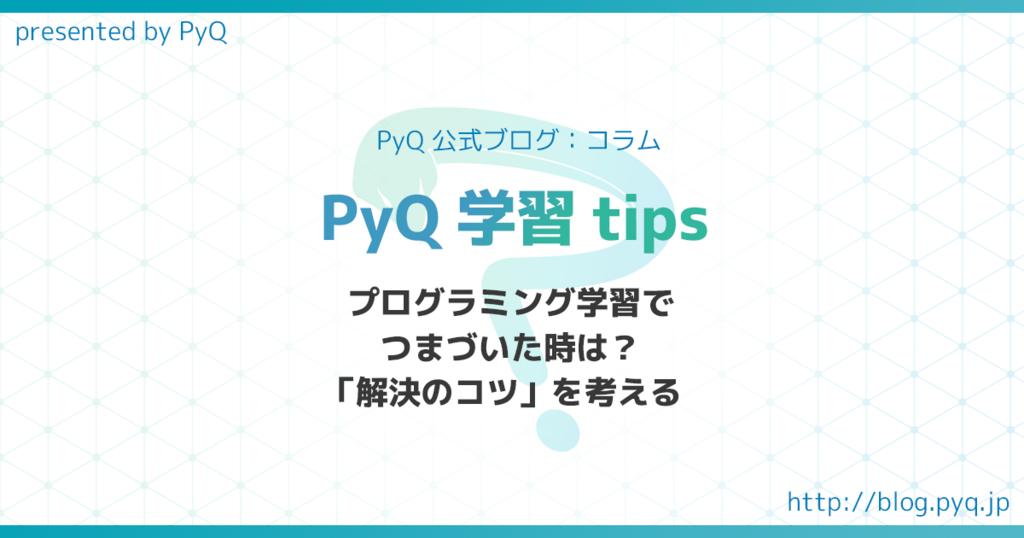 f:id:nana_yu:20180502141942p:plain