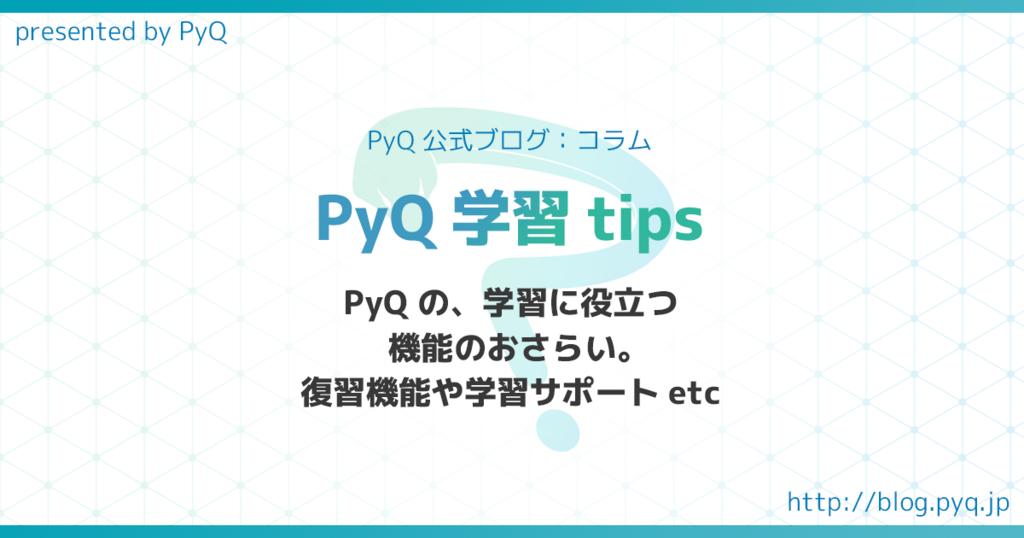 f:id:nana_yu:20180502164442p:plain