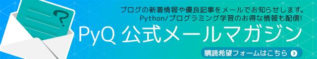 オンラインPython学習サービスPyQ メールマガジン