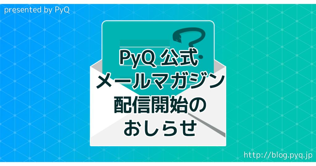 http://lpm.pyq.jp/pyqmm-subscribe.html