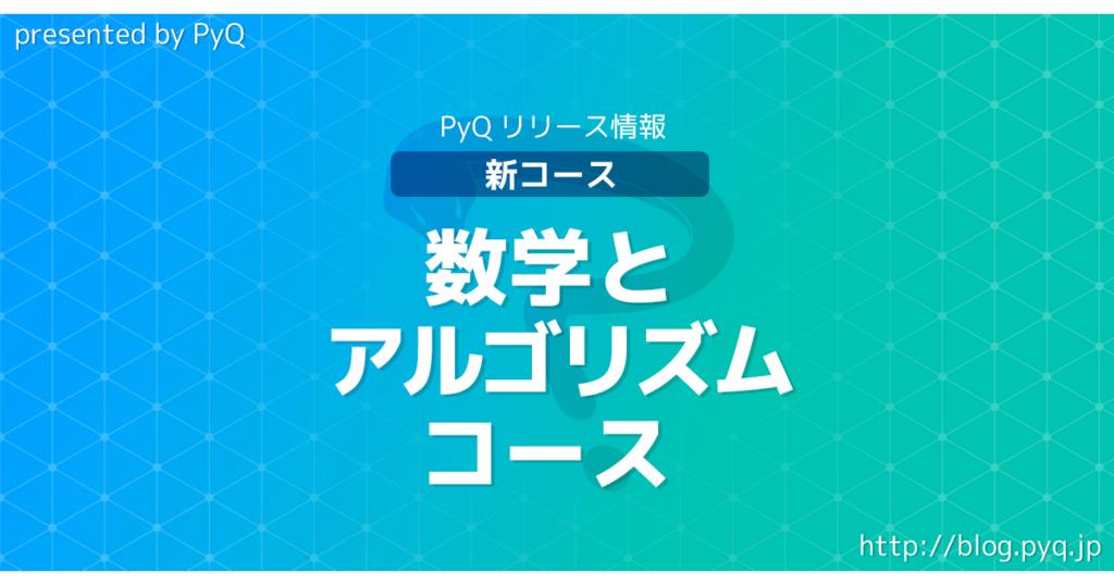 f:id:nana_yu:20180808161735p:plain