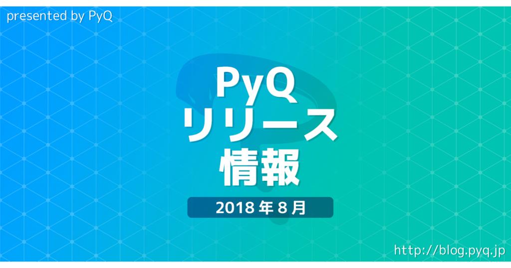 f:id:nana_yu:20180809093552p:plain