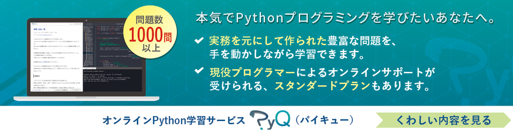 オンラインPython学習サービスPyQ