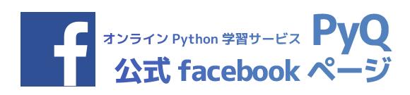 オンラインPython学習サービスPyQ 公式facebook