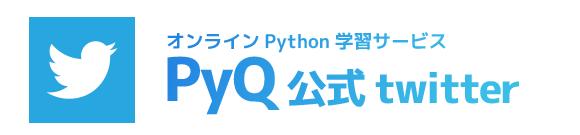 オンラインPython学習サービスPyQ 公式twitter
