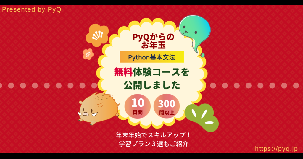 f:id:nana_yu:20181220174123p:plain