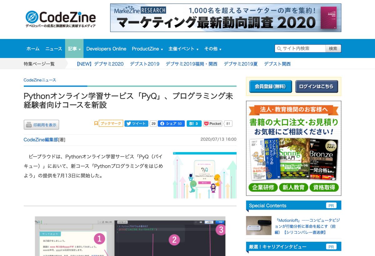 f:id:nana_yu:20200722143736p:plain