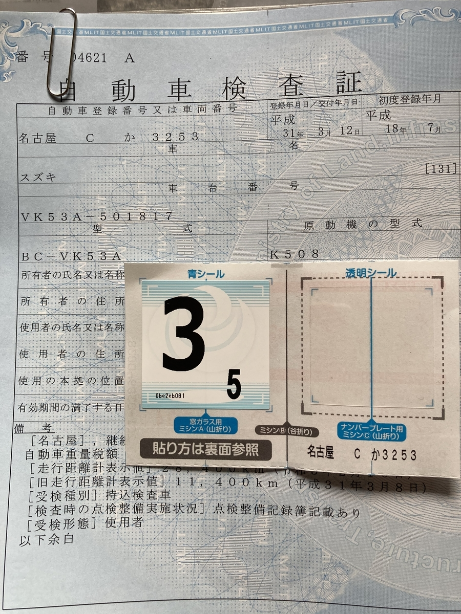 f:id:nanabata:20210612162851j:plain