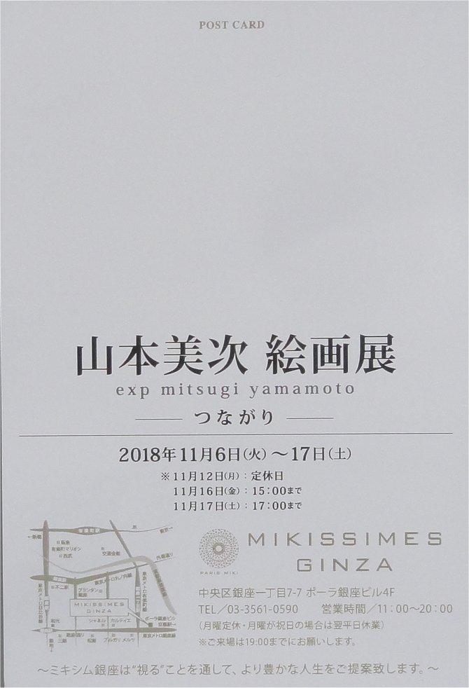 f:id:nanabikai:20181026090311j:plain