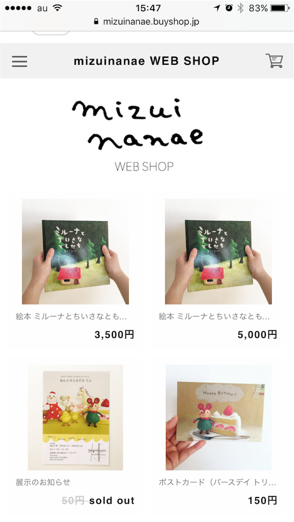 f:id:nanae305:20170801105628p:image
