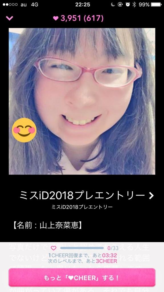 f:id:nanae917kawaiininaritai:20170412220658j:plain