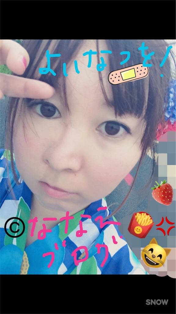 f:id:nanae917kawaiininaritai:20170730020718j:image