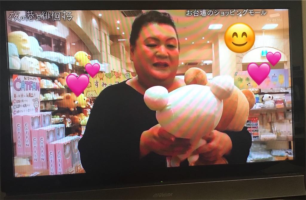 f:id:nanae917kawaiininaritai:20180914053209j:image