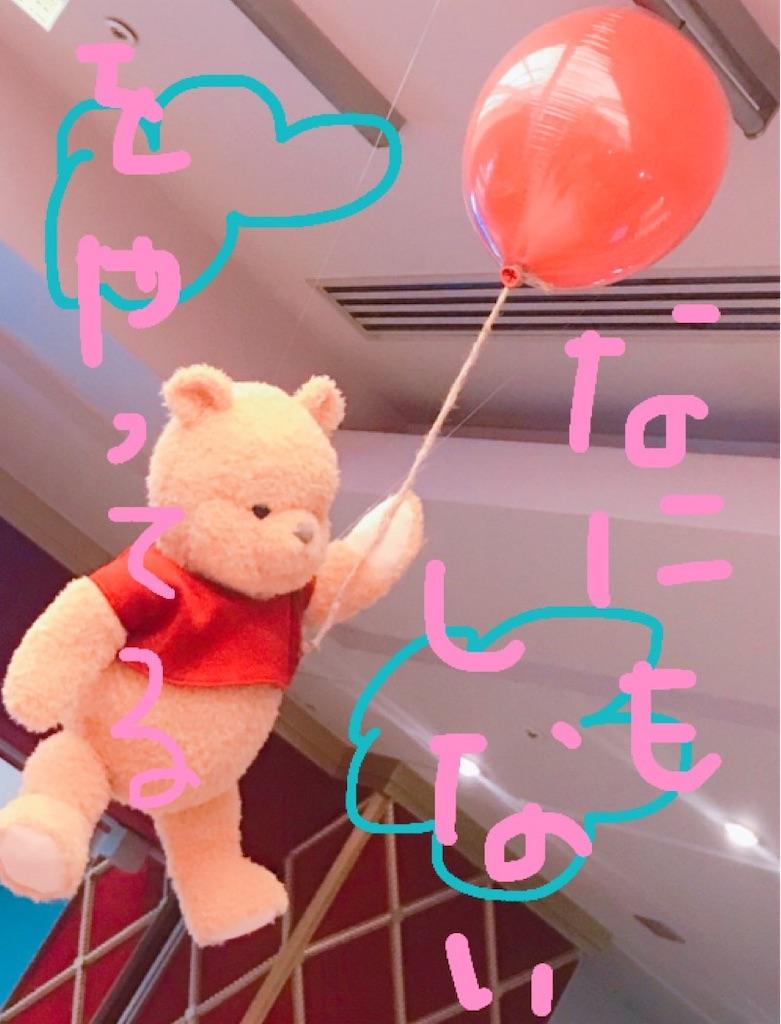 f:id:nanae917kawaiininaritai:20181106065500j:image